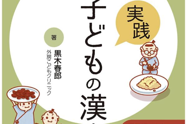 """""""こどもの漢方""""の感想"""