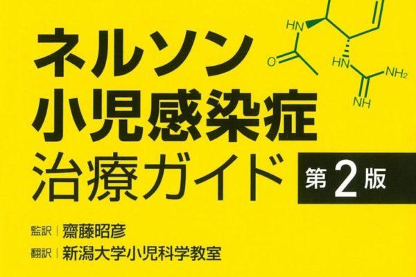"""""""ネルソン小児感染症治療ガイド""""の感想"""