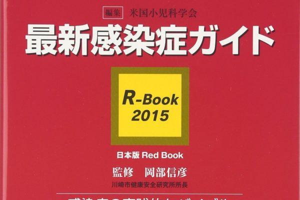 """""""最新感染症ガイド R-Book2015""""の感想"""
