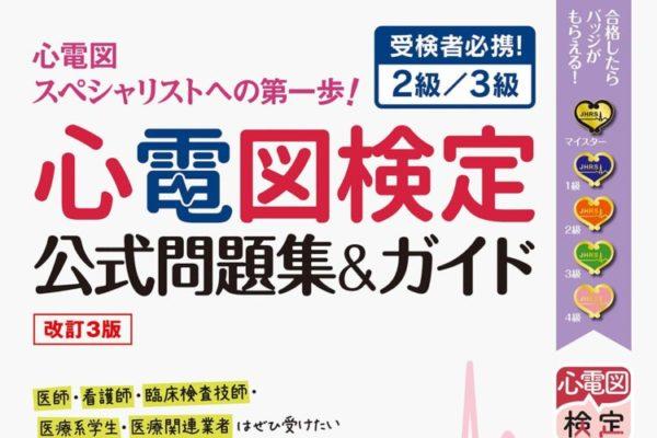 """""""心電図検定公式問題集&ガイド""""の感想"""