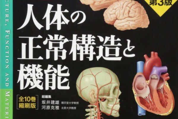 """""""人体の正常構造と機能 全10巻縮刷版""""の感想"""