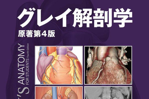 """""""グレイ解剖学 原著第4版""""の感想"""