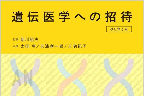 """""""遺伝医学への招待""""の感想"""