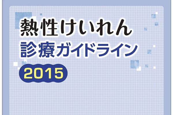 """""""熱性けいれん診療ガイドライン 2015""""の感想"""