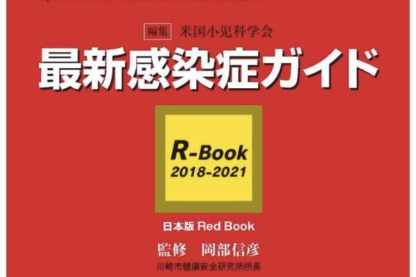 """""""最新 感染症ガイド R-BOOK 2018-2021""""の感想"""