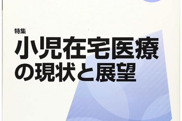"""""""小児在宅医療の現状と展望""""の感想"""