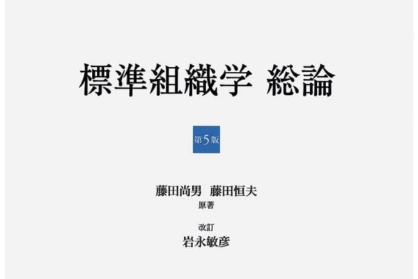 """""""標準組織学 総論 第5版""""の感想"""