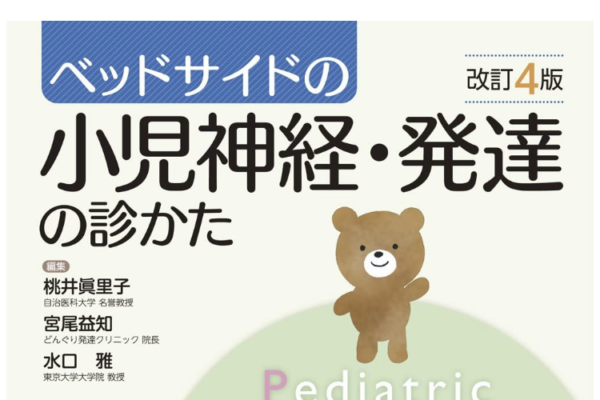 """""""ベッドサイドの小児神経・発達の診かた""""の感想"""