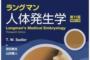 """""""ラングマン人体発生学""""の感想"""