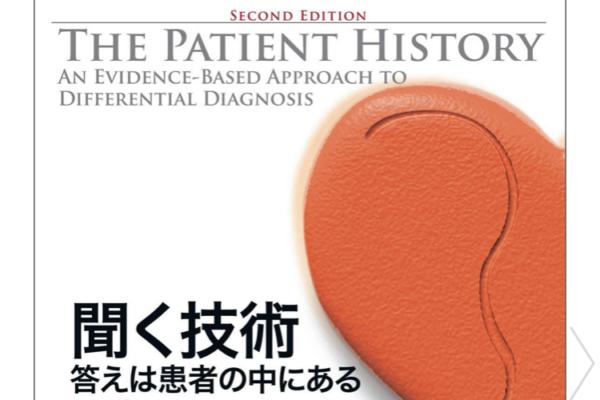 """""""聞く技術 答えは患者の中にある 第2版""""の感想"""