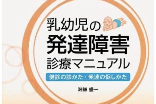 """""""乳幼児の発達障害診療マニュアル""""の感想"""