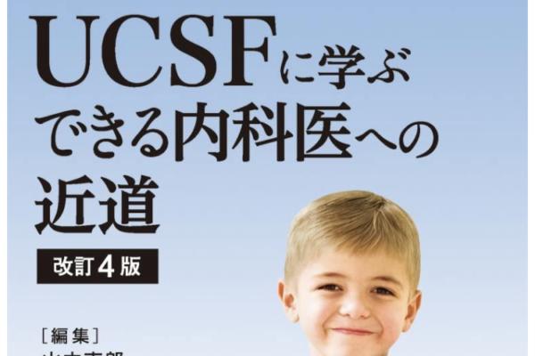 """""""UCSFに学ぶ できる内科医への近道""""の感想"""