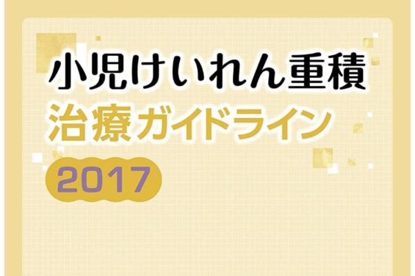 """""""小児けいれん重積 治療ガイドライン 2017""""の感想"""