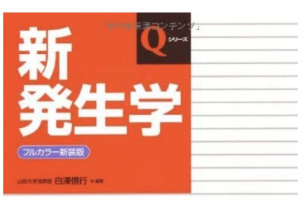 """""""新発生学(Qシリーズ)""""の感想"""