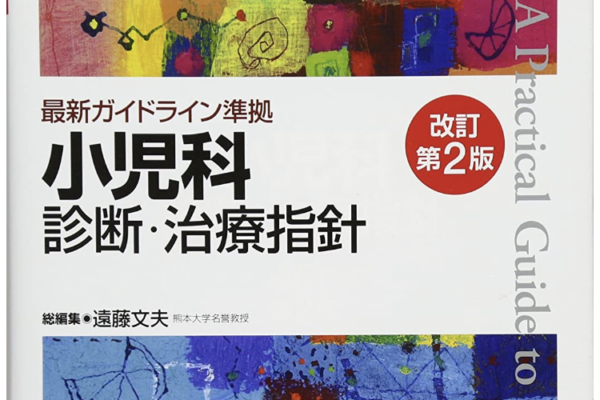 """""""最新ガイドライン準拠 小児科診断・治療指針""""の感想"""