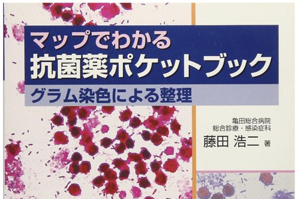 """""""マップでわかる 抗菌薬ポケットブック""""の感想"""