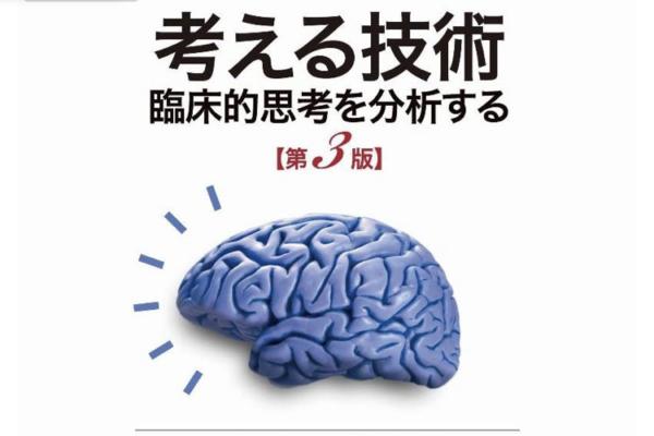 """""""考える技術 臨床的思考を分析する 第3版""""の感想"""