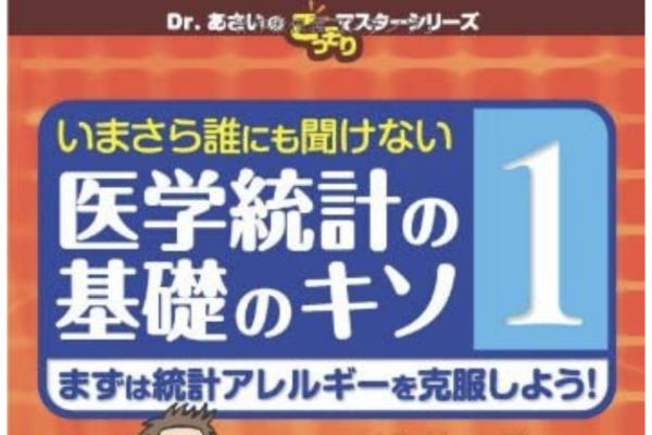 """""""いまさら誰にも聞けない医学統計の基礎のキソ①""""の感想"""