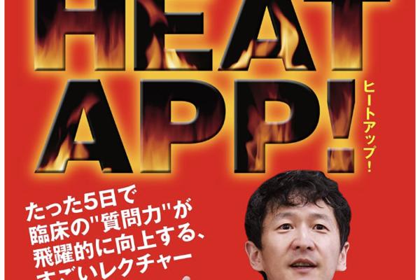 """""""HEATAPP!(ヒートアップ!) ~たった5日で臨床の""""質問力""""が飛躍的に向上する、すごいレクチャー~""""の感想"""