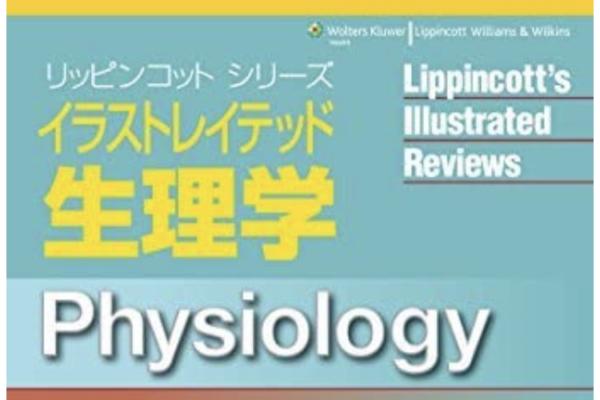 """""""イラストレイテッド生理学(リッピンコットシリーズ)""""の感想"""