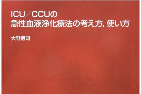 """""""ICU/CCUの急性血液浄化療法の考え方, 使い方""""の感想"""