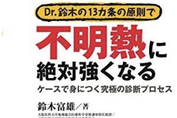 """""""Dr.鈴木の13カ条の原則で不明熱に絶対強くなる〜ケースで身につく究極の診断プロセス""""の感想"""