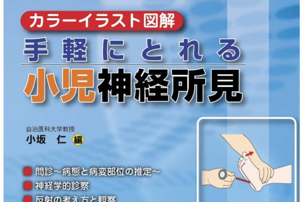 """""""手軽にとれる 小児神経所見""""の感想"""