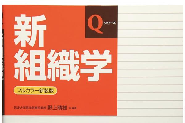 """""""Qシリーズ 新組織学""""の感想"""