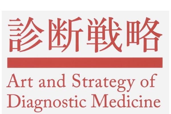 """""""診断戦略: 診断力向上のためのアートとサイエンス """"の感想"""