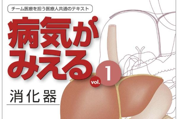 """""""病気が見える① 消化器""""の感想"""