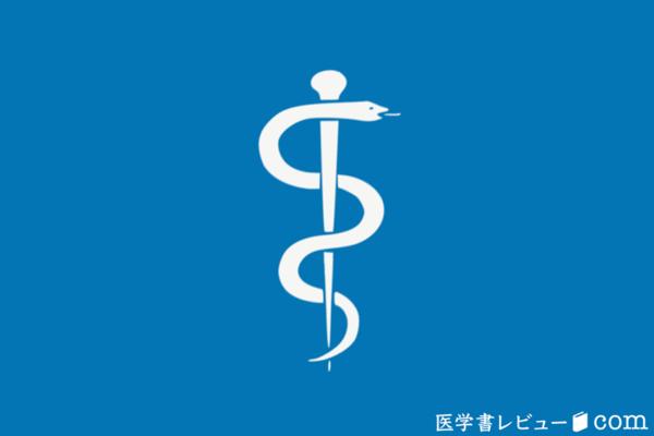 医学生ブログコミュニティ 「へびの杖」を始めます!