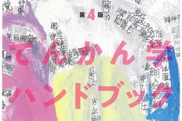"""""""てんかん学ハンドブック 第4版(医学書院)""""の感想"""