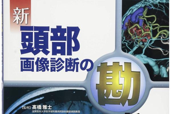 """""""頭部画像診断の勘ドコロ""""の感想"""