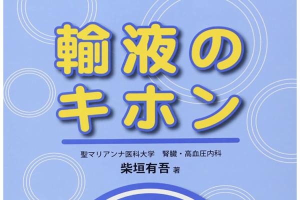 """""""輸液のキホン""""の感想"""