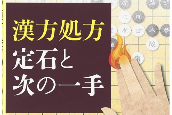 """""""漢方処方 定石と次の一手""""の感想"""
