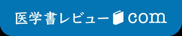 医学書レビュー.com