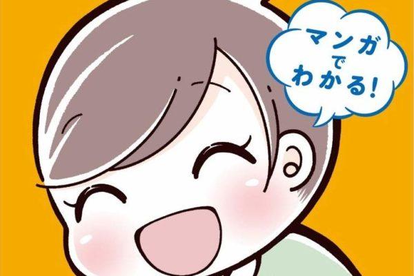 """""""マンガでわかる!子どものアトピー性皮膚炎のケア""""の感想"""