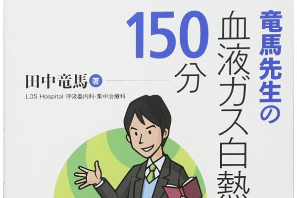 """""""竜馬先生の血液ガス白熱講義150分""""の感想"""