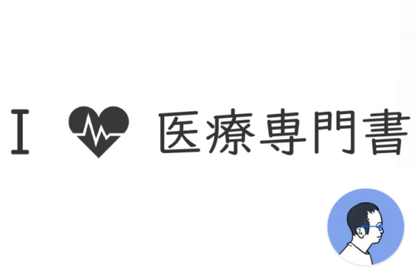 病院薬剤師Dさんがおすすめする医学参考書をジャンル別に紹介!