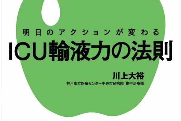 """""""明日のアクションが変わる ICU輸液力の法則(中外医学社)""""の感想"""