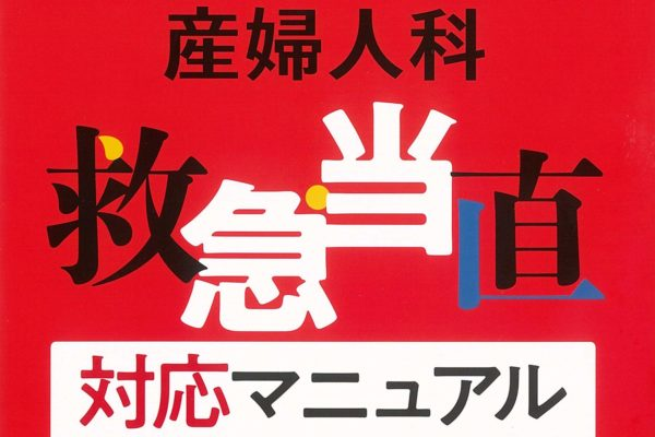 """""""産婦人科救急当直マニュアル""""の感想"""