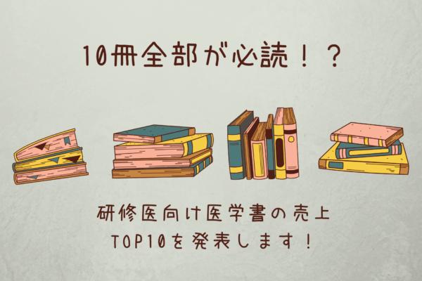 【10冊全部が必読!?】研修医向け医学書の売上TOP10を発表します!