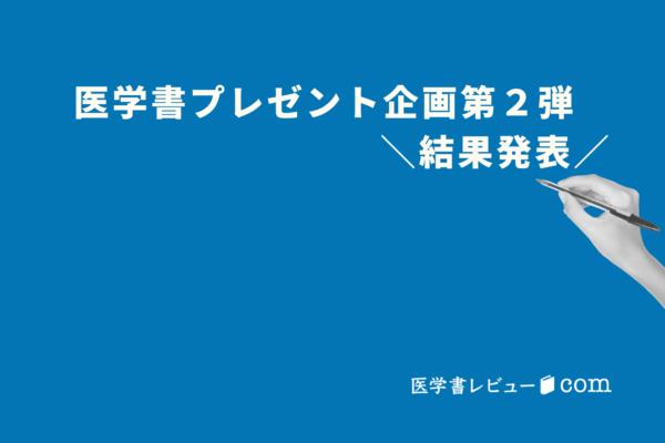 【結果発表】プレゼント企画第2弾!!レビュー投稿で医学書が当たるキャンペーン