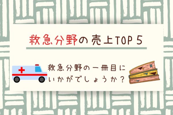【研修医向け安定の5冊】救急外来の医学書売上TOP5!