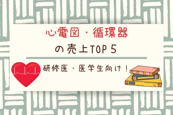 【研修医・医学生向け】心電図・循環器の医学書売上TOP5