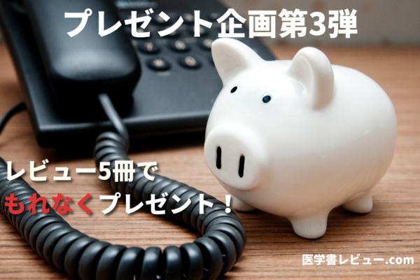 必ずもらえる! 5冊レビューで1000円プレゼントキャンペーン!