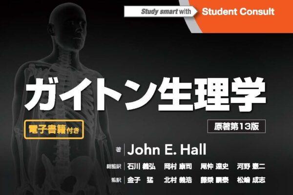 """""""ガイトン生理学""""の感想"""