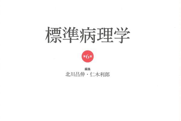 """""""標準病理学""""の感想"""