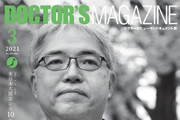"""""""DOCTOR'S MAGAZINE""""の感想"""