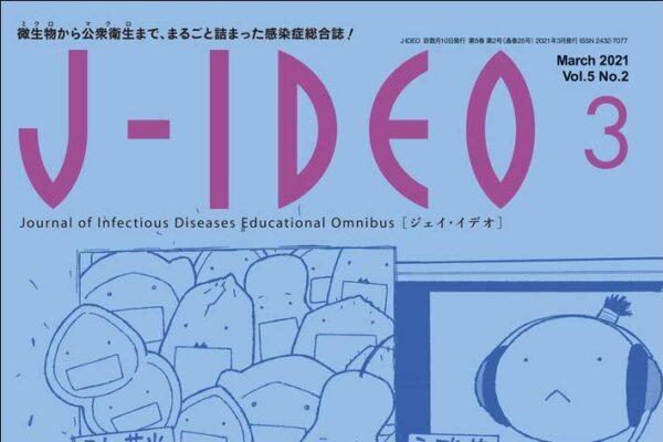 """J-IDEO""の感想"